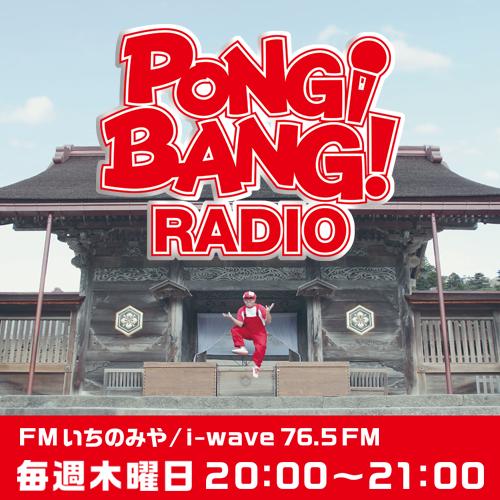 PONG!BANG!RADIO